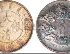 西宁大清银币在哪里可以卖掉