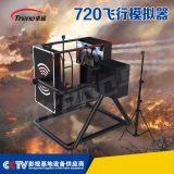 广西幻影星空720飞行器VR体验店加盟镇店之宝虚拟现实