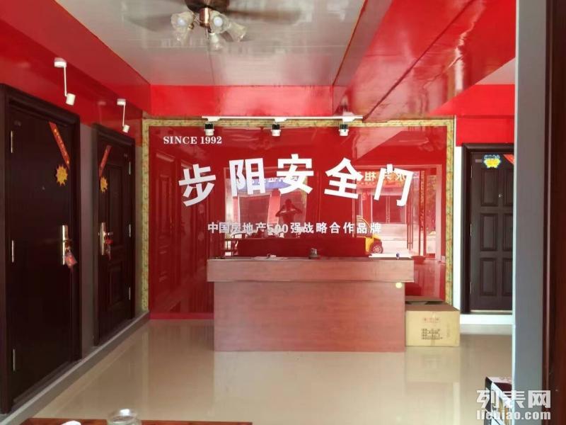 宝丰县步阳防盗门旗舰店