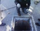 专业管道疏通.维修水管马桶水箱.汽车抽粪.管道清淤及清洗