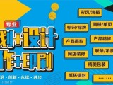 杭州商業廣告創意策劃設計