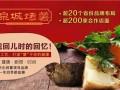 泉城烤薯加盟 全新产业链模式 现在空白地区加盟更有好礼相送