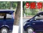 11座商务车带司机出租 长期包车 价格优惠 包月