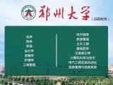 郑州大学远程教育专升本周口报名点正在报名中