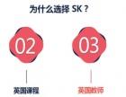 3-12岁幼少儿英语哪里学好?珠海SK英国少儿英语