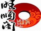 北京旺顺阁鱼头泡饼加盟,加盟旺顺阁鱼头泡饼多少钱