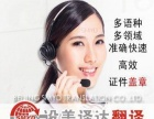 【翻译盖章/全球通用】 中国专业翻译公司