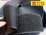 【健力牌】普通混纺魔术贴 黑色白色粘扣带