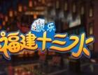 开发公司 网络开发公司 福州网络科技棋牌游开发公司