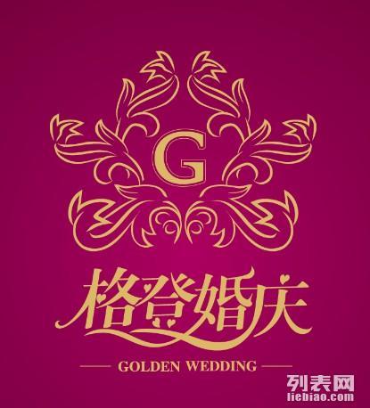 热烈祝贺上海格登浦东店开业大酬宾 全新服装定就送啦