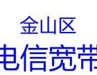 上海金山区电信宽带2017资费优惠上门安装