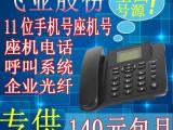 深圳座机电话-无线固话电话-企业办公电话