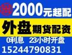 昆明国际期货配资正规平台首选瀚博扬财神到网-2000起0利息
