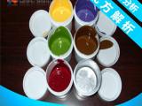 UV丝印油墨 配方分析 正品研发 UV丝