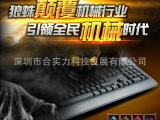 狼蛛鬼王三区 机械键盘 104键青轴 游戏键盘 LOL 电脑键盘