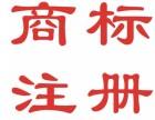 供应深圳龙岗周边商标注册 专利申请