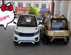 嘉驰电动车加盟 电动车 四轮电动车 电动汽车