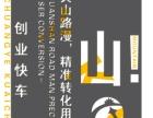 企业形象包装/广州微商外包公司/一站式营销服务