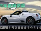 天津蓟县汽车抵押贷款公司电话多少 天津蓟县不押车可以贷款吗