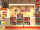 品牌连锁良品铺子休闲食品 零食店加盟
