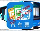 从温州到酉阳卧铺大客车(票价多少钱?)发车时刻表+多久到?