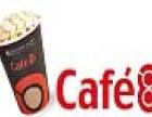 cafe8法悦手感烘焙加盟