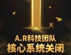A.R科技团队神秘新品是什么 公布时间 林文老师正姿护眼笔