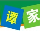 重庆市黔江区小谭家政有限公司提供专业的保洁服务