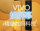 长沙步步高vivy79屏幕碎屏x20x9XPLAY5换屏售后