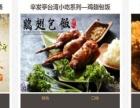 台湾冰品世家加盟店 冷饮热饮 投资金额 1-5万元