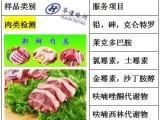 梅州肉类检测,食品检测,肉类检测