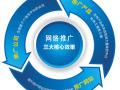 邯郸网站推广百度首页推广网站优化排名