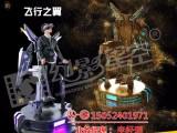 江苏省幻影星空VR主题乐园飞行之翼设备多少钱畅销产品厂家直销