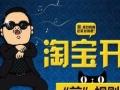 朝阳高级网络营销课程 淘宝天猫运营推广实战班