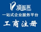 公司注册,变更,注销,资质,商标,记账,代理全北京业务