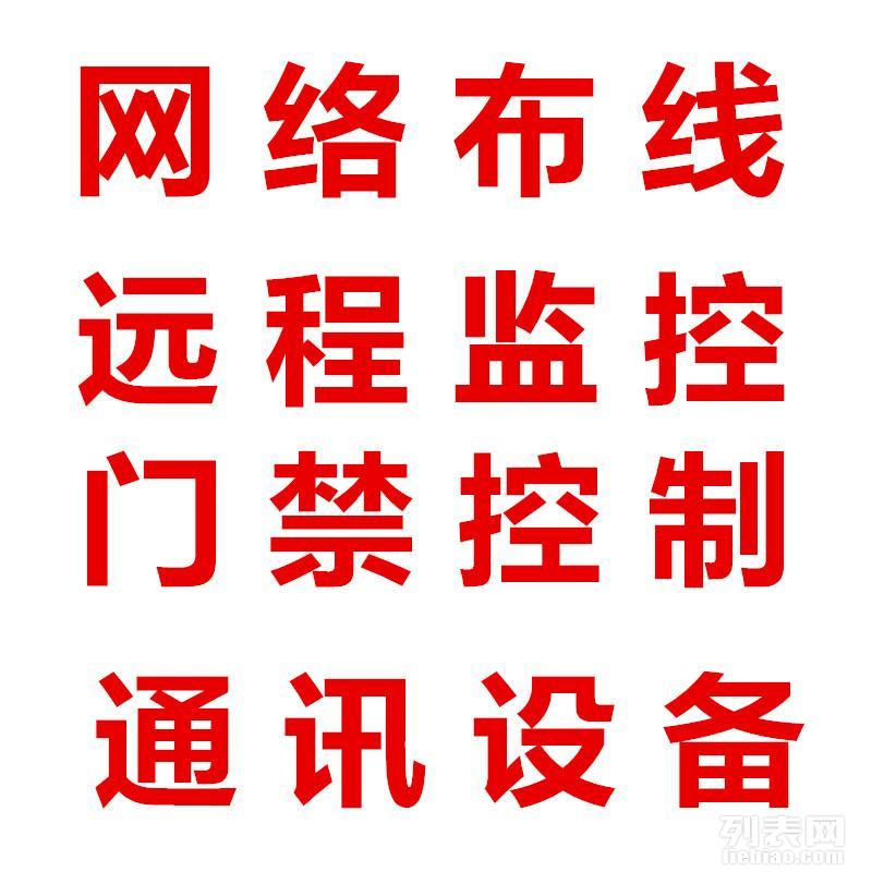 浦东监控摄像头维修 上海监控维修 仓库监控安装维修
