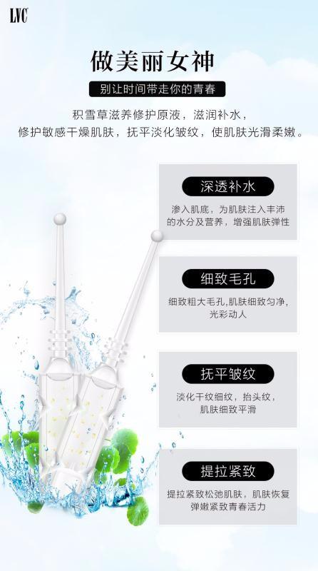 LVC双网微商江椰 积雪草滋养修护原液介绍(二)