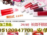 撕拉式唇彩代加工|唇彩OEM|广州最大彩妆系列产品加工厂