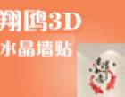 翔鸥3D水晶墙贴加盟
