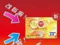 专业上门回收百联促销积点卡百联E城卡购物卡斯玛特卡超市卡