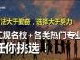 北京语言大学网络远程教育(高起专、专升本)