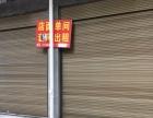 金东 胡塘新村 商业街卖场 90平米
