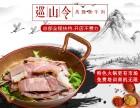 知名火锅店加盟选什么 马瓢黄牛肉火锅 特色的黄牛肉火锅