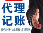 免费注册公司 代理记账 各类资质代办 税务异常处理