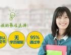 惠东国家开放大学专科 专升本招生简章
