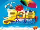 奥德曼广西钦州2018学生儿童暑假夏令营报名