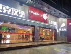 哈尔滨汉堡店加盟 强势东北各个城市 欢迎咨询