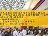 2020湖南长沙10月国际酒店用品及餐饮业博览会