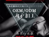 OEM/ODM内衣加工生产 开发制版研发文胸内裤 免开版费