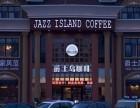 咖啡店加盟多少钱--爵士岛咖啡有不一样的价格
